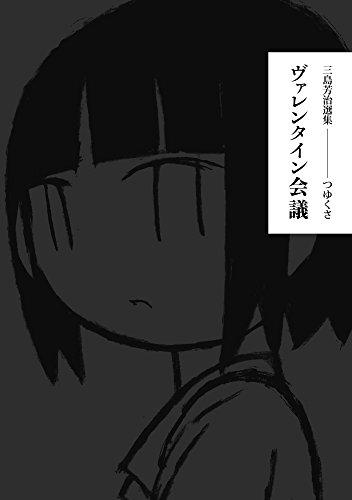 ヴァレンタイン会議 三島芳治選集 (つゆくさ)
