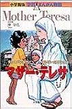 小学館版 学習まんが人物館 マザー・テレサ (小学館版学習まんが人物館)
