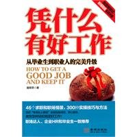 what good work: from graduate to professional people the perfect upgrade(Chinese Edition) ebook
