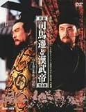 [DVD]司馬遷と漢武帝 完全版 DVD BOX