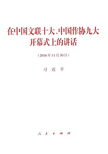 Speech at the Opening Ceremony of the 10thNational Congress of China Federation of Literary and Art Circles (CFLAC) and the 9thNational Congress of ... Association(Nov. 30, 2016) (Chinese Edition)