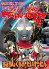 (TV picture book of 1068 Kodansha) Kesse die Ultraman Tiga & Ultraman Dyna Ultraman Gaia Super Dimension (1999) ISBN: 4063440680 [Japanese Import]