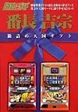 Pachi-winning guide Banchou Yoshimune DVD boxed gift heaven (2005) ISBN: 4861910536 [Japanese Import]