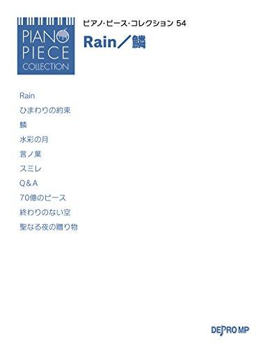 ピアノピースコレクション(54)Rain/鱗 秦基博