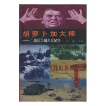 Carrot and stick: World War II. the U.S. invasion of documentary(Chinese Edition)