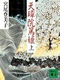 天璋院篤姫〈上〉 (講談社文庫)