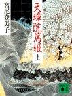 Atsuhime ..... [Japanese Edition] (Volume # 1)