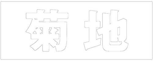 切文字 カッティングシート 明朝文字 ホワイト 高さ30ミリ 菊地 オーダーメイド 納期8営業日