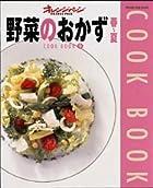 野菜のおかず (春~夏) (Orange page books―Cook book)