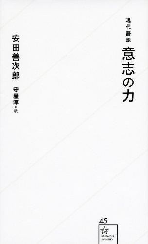 現代語訳 意志の力 (星海社新書)