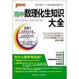 Read Online PASS high school physics and chemistry student knowledge Daquan ( compulsory + elective ) ( Universal Edition ) ( 2013 Version ) ( With high school physics and chemistry experiments ) ( full color )(Chinese Edition) ebook