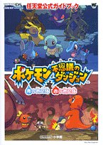 Rescue Team Rescue Thai red blue Dungeon Pokemon Mystery (Wonder Life Special - Nintendo Official Guide Book) (2005) ISBN: 4091062768 [Japanese Import] (Pokemon Mystery Dungeon Red Rescue Team Guide)