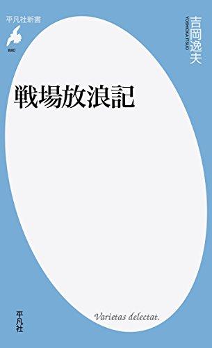 戦場放浪記 (平凡社新書)