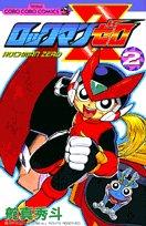 Volume 2 Rockman Zero (ladybug Comics) (2005) ISBN: 4091431720 [Japanese Import]