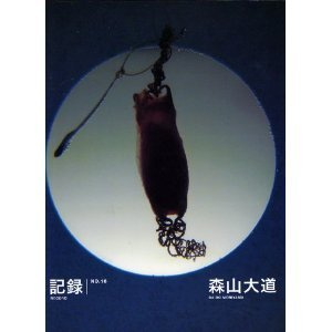 Read Online Record No.16 / Kiroku No.16 ebook