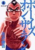 ボーイズ・オン・ザ・ラン 4 (ビッグコミックス)