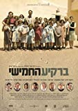 The Fifth Heaven Israeli Hebrew Movie Dvd 2013(english Sub) by Amit Moskowitz