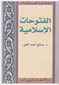 Book الفتوحات الإسلامية