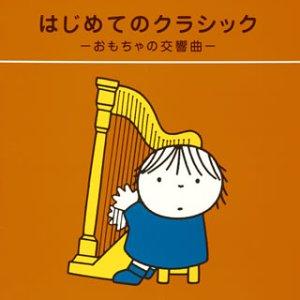 はじめてのクラシック~おもちゃの交響曲~