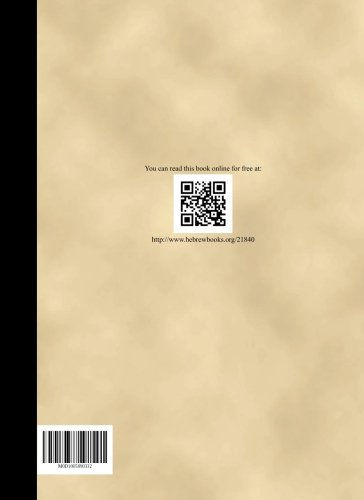 Download Sefer Hemdas Yisroel Vol 2 (Hebrew Edition) ebook