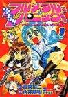 Ikinari Full Metal Panic! Vol. 1 (Ikinari Full Metal Panic!) (in Japanese)