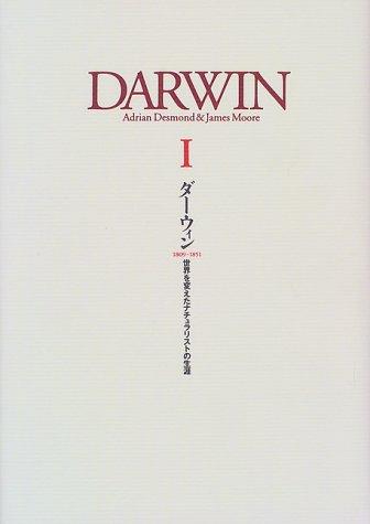 ダーウィン―世界を変えたナチュラリストの生涯