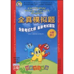 Real Imitated Tests  Brand New Test Outline  The Latest Test Types  3rd Level  The Latest Revised  Includes 1 Recording Tape (Chinese Edition)