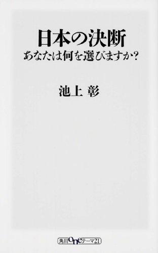 日本の決断 あなたは何を選びますか? (角川oneテーマ21)