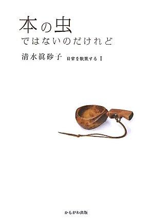 本の虫ではないのだけれど―日常を散策する〈1〉 (日常を散策する 1)