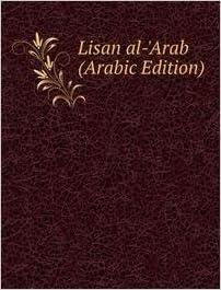 LISAN AL-ARAB PDF DOWNLOAD