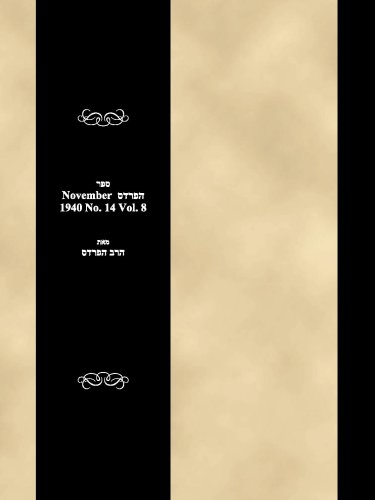 Download Sefer haPardes November 1940 No. 14 Vol. 8 (Hebrew Edition) ebook