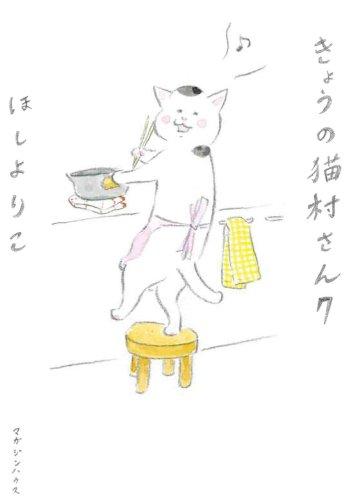 きょうの猫村さん7