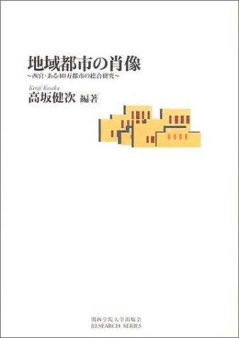 地域都市の肖像―西宮・ある40万都市の総合研究 (RESEARCH SERIES)