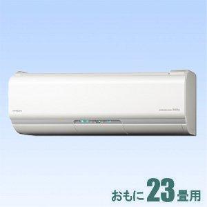 日立 【エアコン】ステンレス・クリーン 白くまくんおもに23畳用 (冷房:20~30畳/暖房:19~23畳) プレミアムXシリーズ 電源200V・スターホワイト RAS-X71H2-W