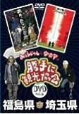 みうらじゅん&安斎肇の「勝手に観光協会」福島・埼玉県編 [DVD]
