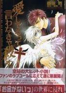 Aishiterutte Iwanakya Korosu: Okane Ga Nai Fanbook (Japanese Edition)