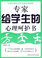 Expert psychological care of the book to students(Chinese Edition) ebook