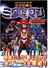 Little Giant Microman super picture book (comic bonbon Special) (1999) ISBN: 4061033298 [Japanese Import]