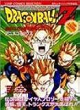 ドラゴンボールZ―危険なふたり!超戦士はねむらない (ジャンプコミックスセレクション アニメコミックス)