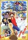 劇場版 ONE PIECE ねじまき島の冒険