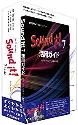 INTERNET インターネット 波形編集ソフト Sound it! 7 Basic for Windows ガイドブック付き