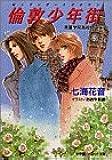 倫敦少年街(ロンドンボーイズタウン)―秀麗学院高校物語〈9〉 (パレット文庫)