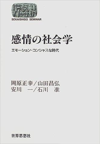 感情の社会学―エモーション・コ...