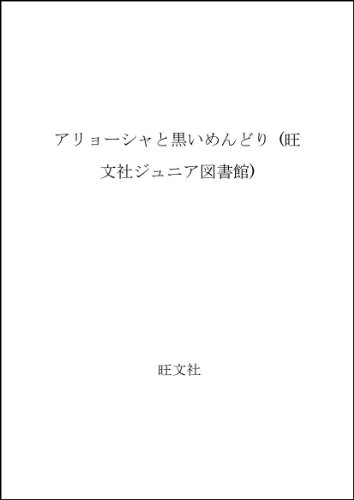 Hen and a black Aryosha (Obunsha Junior Library) (1978) ISBN: 4010692634 [Japanese Import]