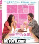 MY DARLING IS A FOREIGNER - Japanese movie DVD (Region 3) (English subtitled)