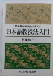 日本語教授法入門―日本語教師をめざす人の
