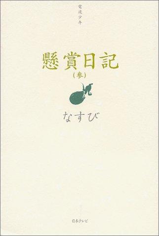 懸賞日記〈3〉