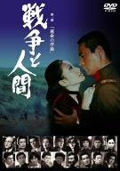 戦争と人間 第一部 運命の序曲 [DVD]