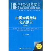 2011-- Economic Development Report of China's exhibition - Exhibition Economic Blue Book -2011 Edition(Chinese Edition)
