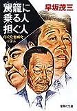「駕篭に乗る人担ぐ人―自民党裏面史に学ぶ」早坂茂三